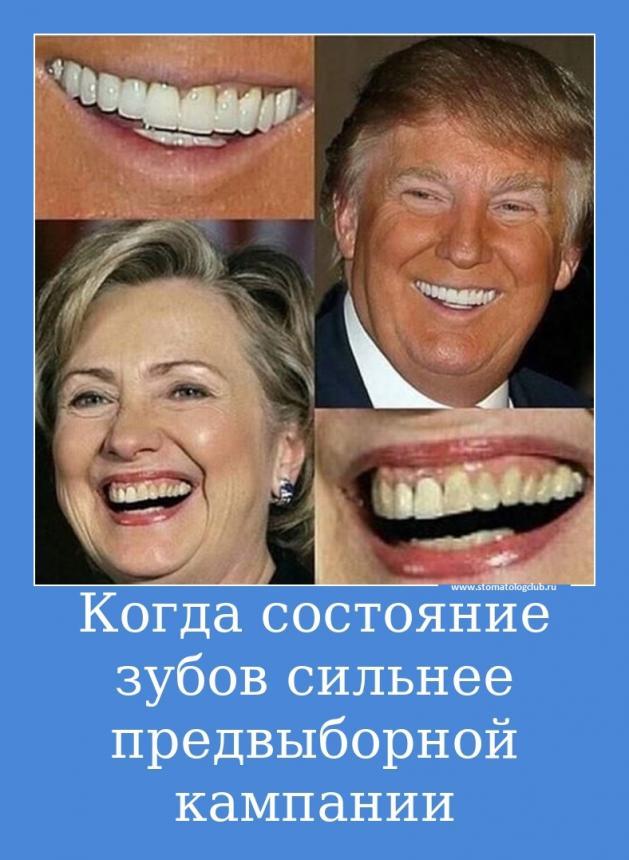 Когда состояние зубов сильнее предвыборной кампании