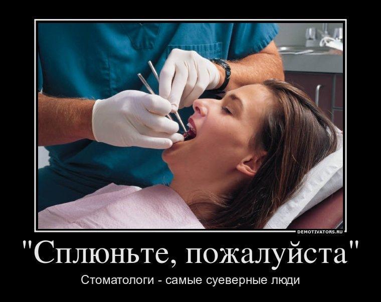 Суеверные стоматологи