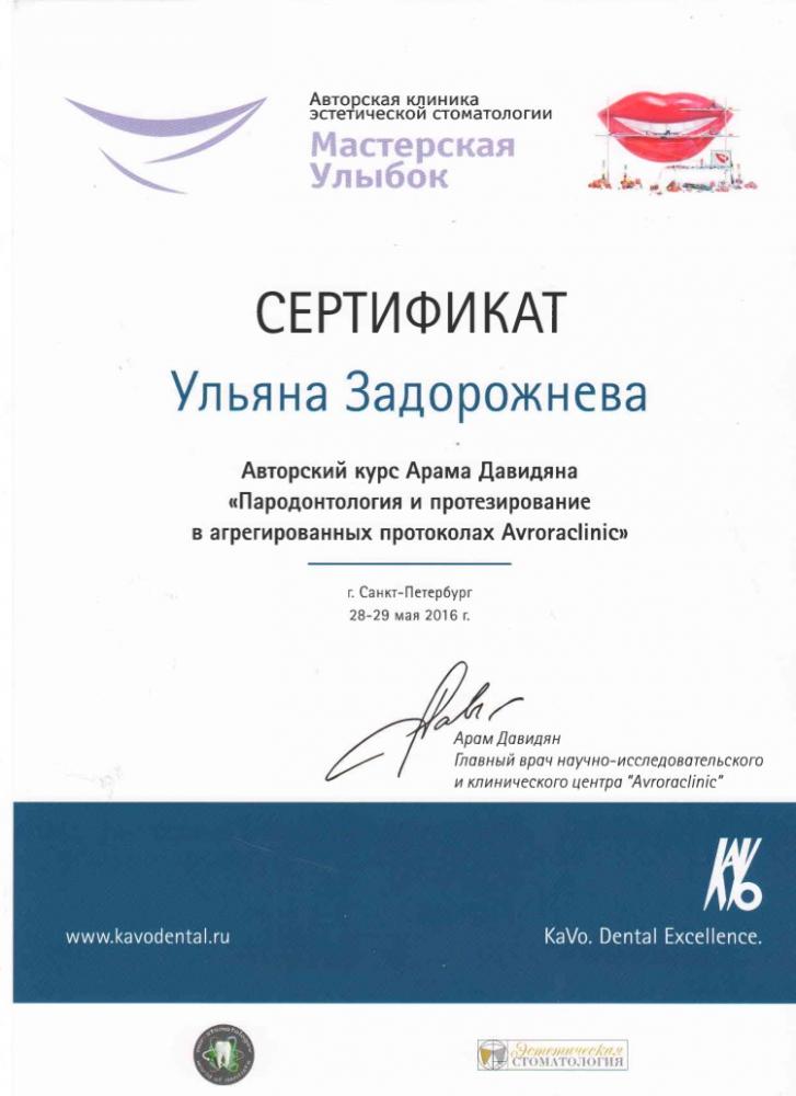 Сертификат на зубные импланты кентрон