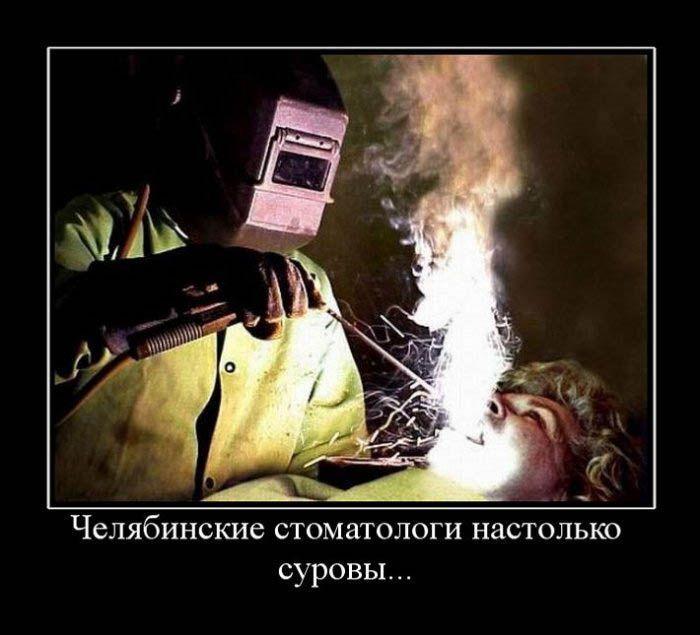 Челябинские стоматологи