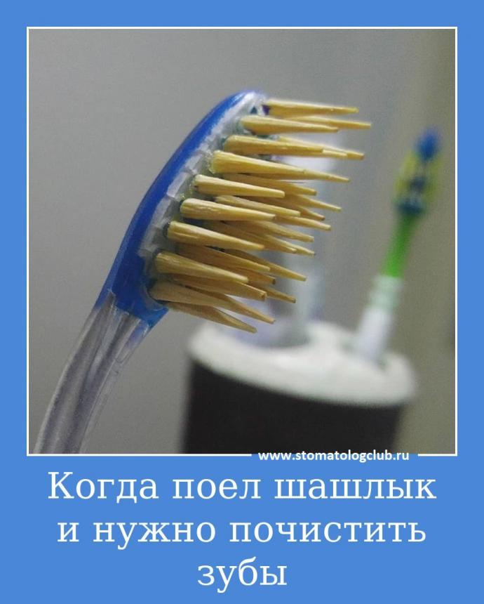 Когда поел шашлык и нужно почистить зубы