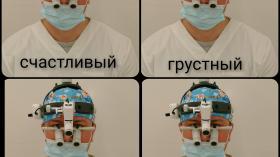 Эмоции стоматолога