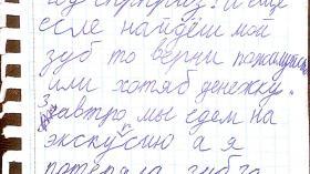 Записка Деду морозу