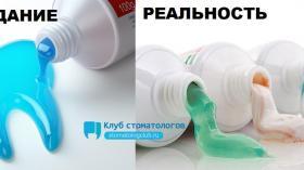Зубная паста - ожидание и реальность