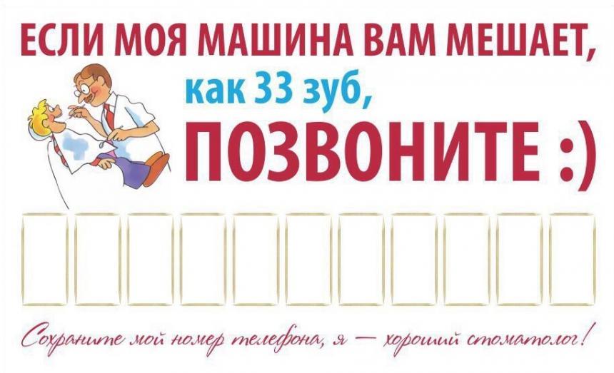 Табличка с номером телефона в машину для стоматолога