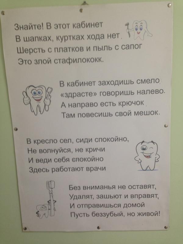 Когда стоматолог еще и писатель