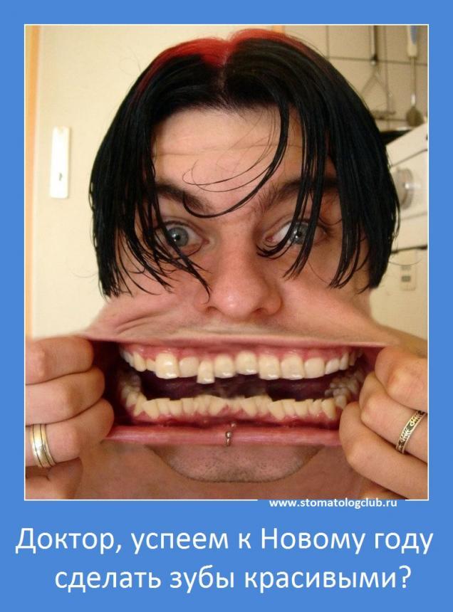 Доктор, успеем к Новому году сделать зубы красивыми?