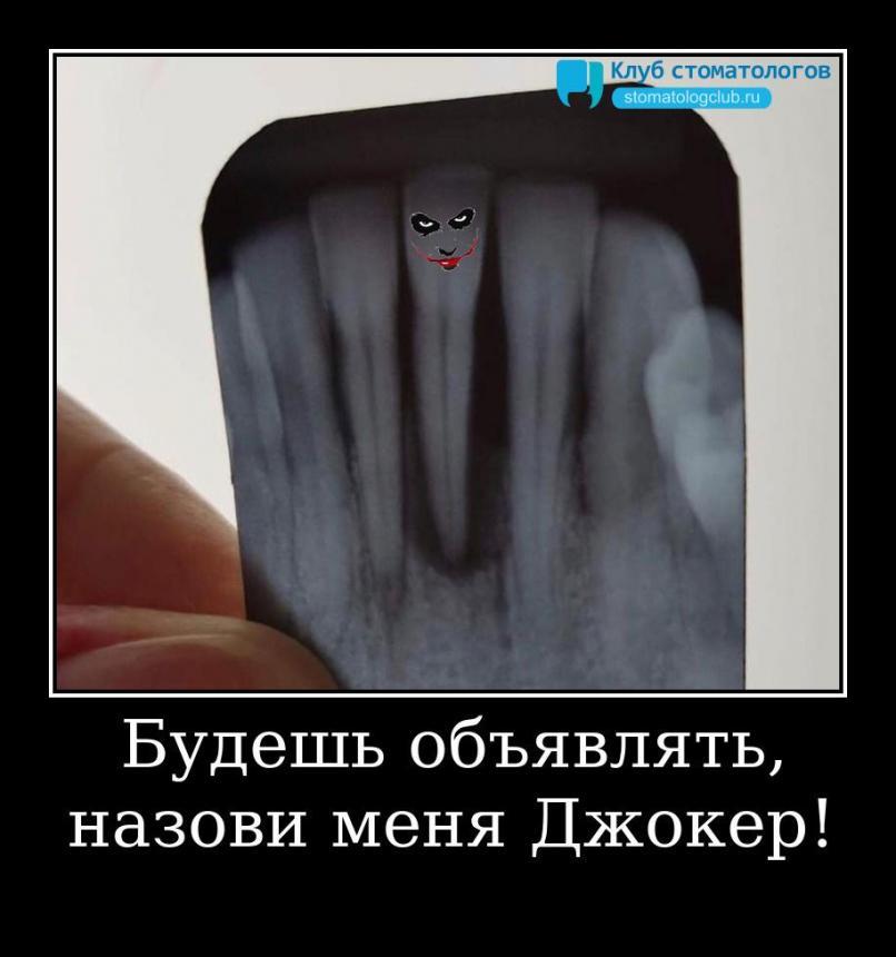 Будешь объявлять, назови меня Джокер!