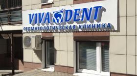 ВиваДент в Мневниках (м.Полежаевская)