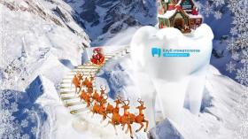 Стоматологическая клиника Деда Мороза