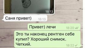 Эндодонтия в WhatsApp