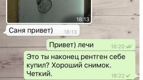 Эндодонтия в WhatsApp
