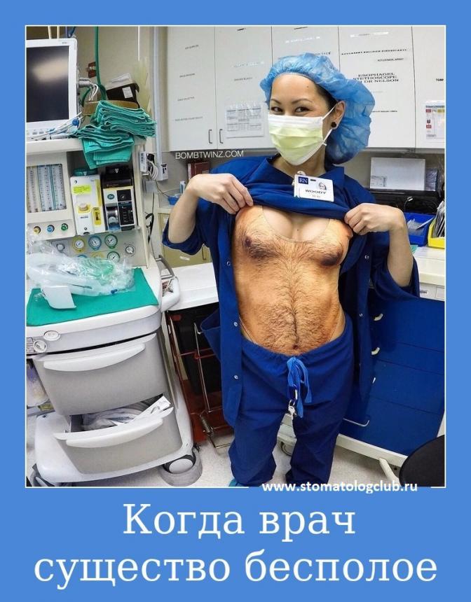 Когда врач существо бесполое