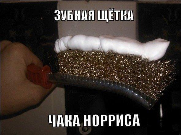 Зубная щетка Чака Норриса