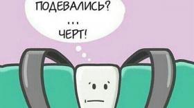 Зуб и коффердам