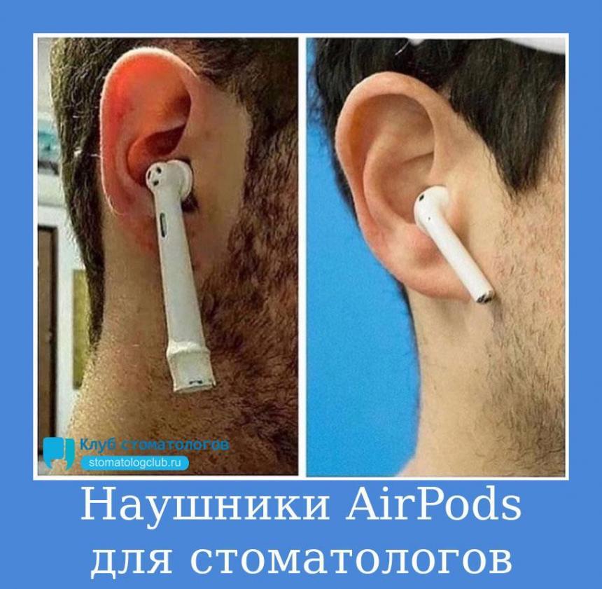 Наушники AirPods для стоматологов