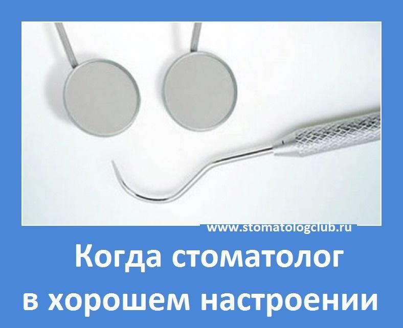 Когда стоматолог в хорошем настроении