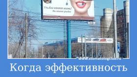 Когда эффективность рекламы стоматологии зависит от погоды