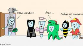 Костюмированная вечеринка у зубов