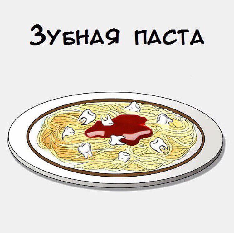 Зубная паста - спагетти с зубами