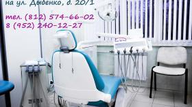 Клиника на ул. Дыбенко