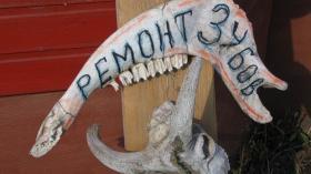 Ремонт зубов эконом-класса