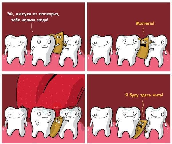 Попкорн в гостях у зубов