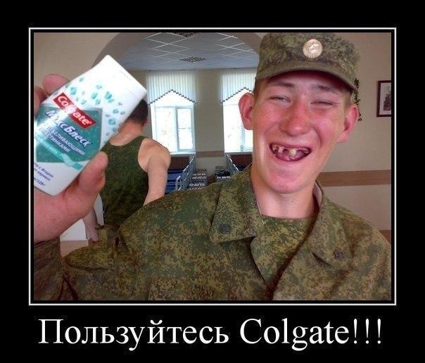 Пользуйтесь Colgate