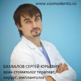 Бахвалов Сергей Юрьевич