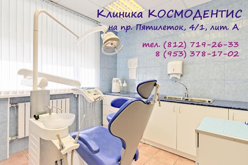 Клиника на пр. Пятилеток