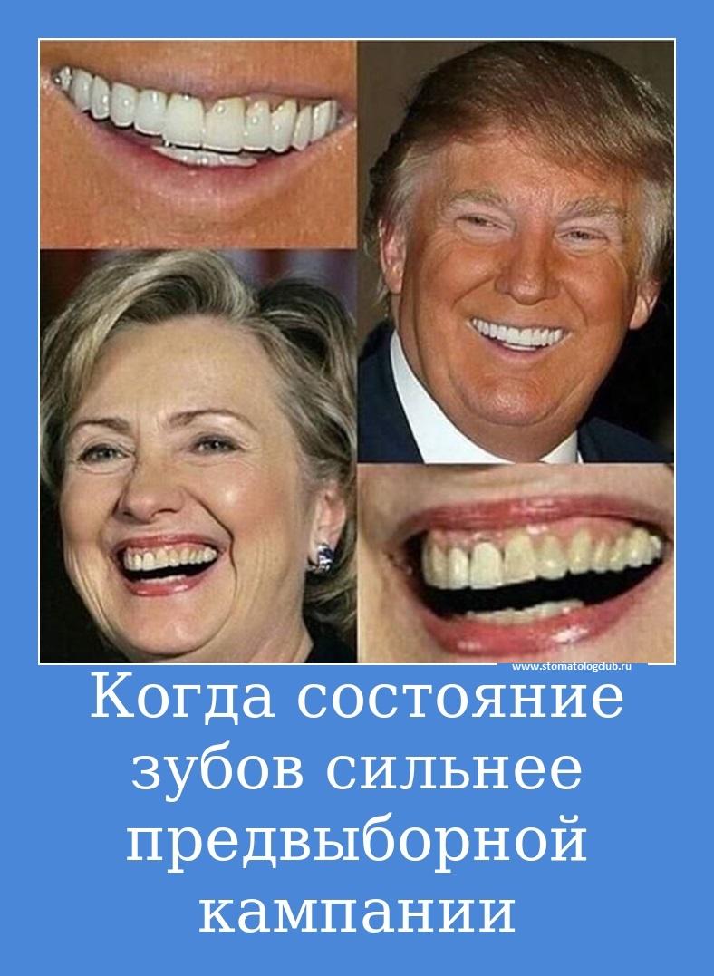 его демотиватор зубы картинки химическая чистка