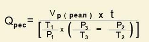 Формула определения точного объема ресивера
