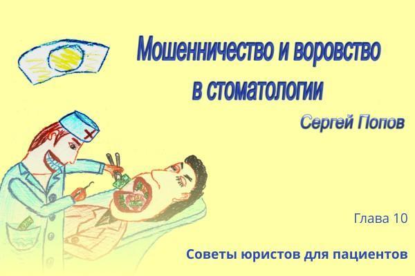 Глава 10. Советы юристов для пациентов.