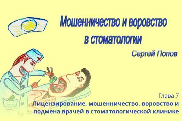 Глава 7. Лицензирование, мошенничество, воровство и подмена врачей в стоматологической клинике.