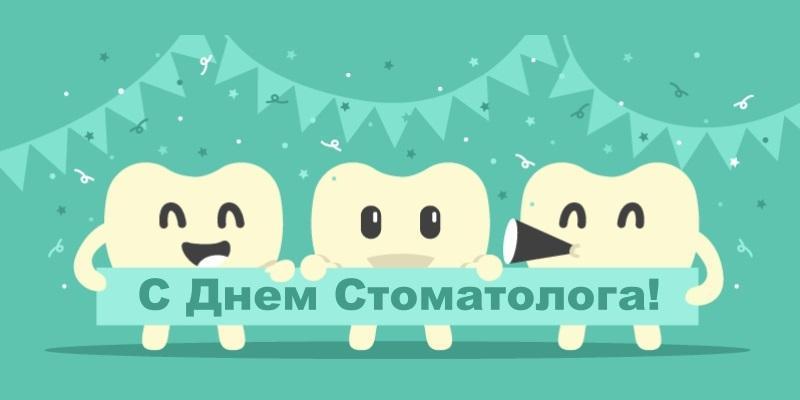 С Днем стоматолога 2020