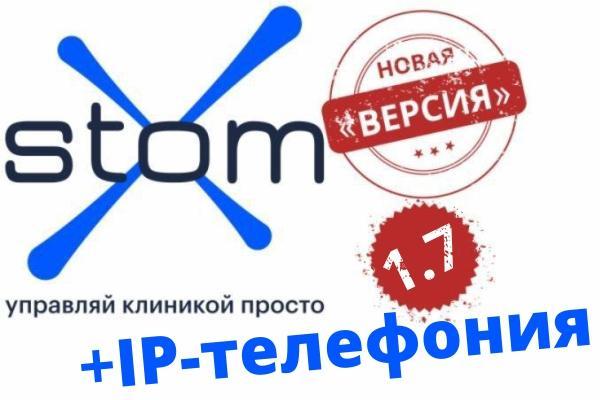 Программа StomX провела интеграцию с сервисом IP-телефонии UiS
