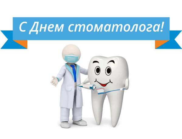 С Днем стоматолога 2015