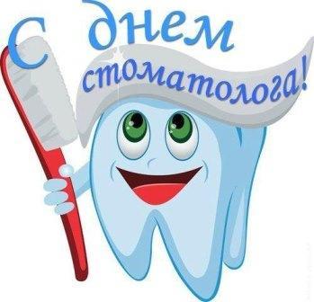 С Днем стоматолога! (+ конкурс)