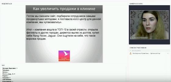 """Видеозапись вебинара """"Как увеличить продажи в клинике с помощью своих администраторов"""""""