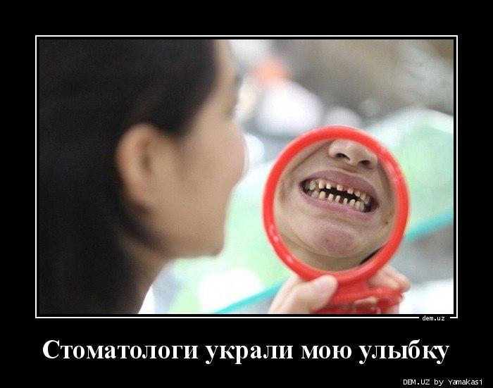 демотиватор про зуб найдёте