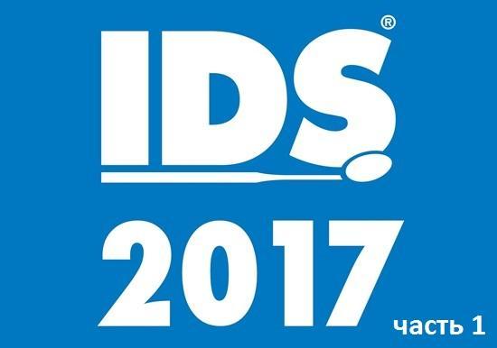 Дайджест новинок, представленных на IDS 2017 (часть 1)