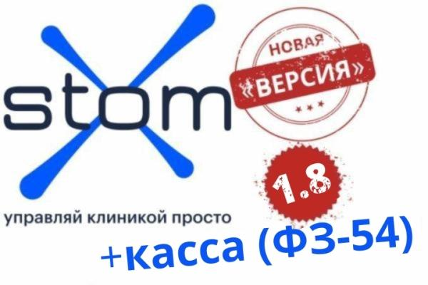 Программа StomX провела интеграцию с сервисом KKMServer для работы с ККТ и онлайн-кассой