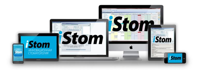 iStom - управление всей стоматологической клиникой в одной программе