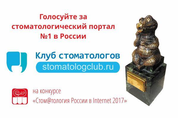 Голосуйте за Клуб стоматологов на конкурсе «Стом@тология России в Internet 2017» (СтАР)