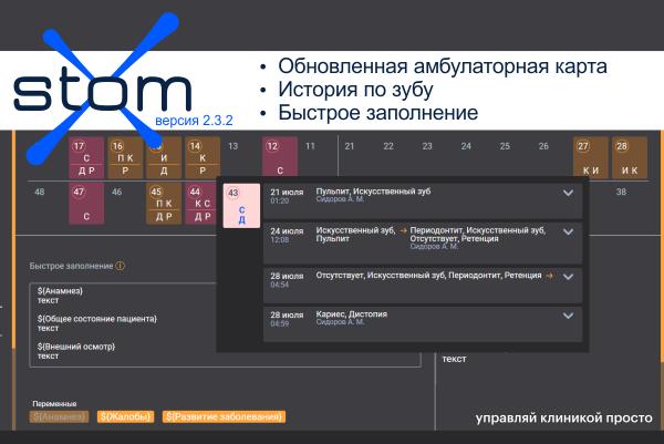 Новая версия CRM программы StomX - 2.3.2