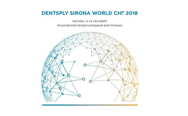 5 причин посетить стоматологический конгресс Dentsply Sirona World СНГ 2018