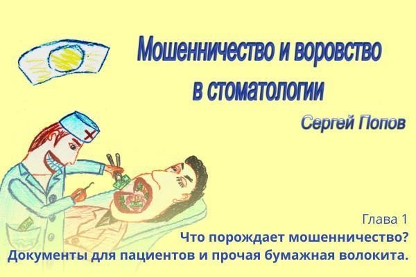 Глава 1. Что порождает мошенничество? Документы для пациентов и прочая бумажная волокита.