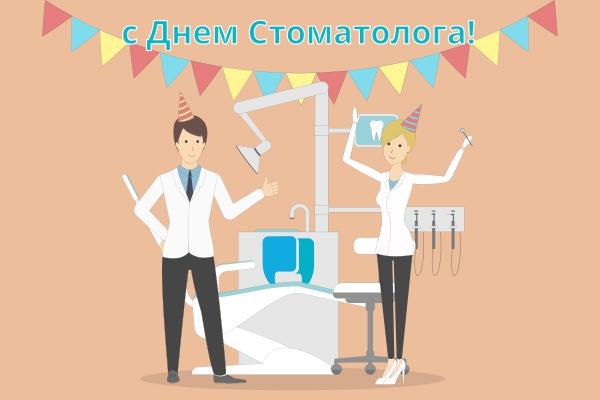 С Днем стоматолога 2018
