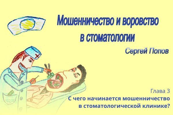 Глава 3. С чего начинается мошенничество в стоматологической клинике?