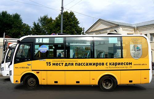 Реклама стоматологии на транспорте